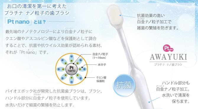 お口の清潔を第一に考えたプラチナナノ粒子の歯ブラシ「Pt nano」とは?