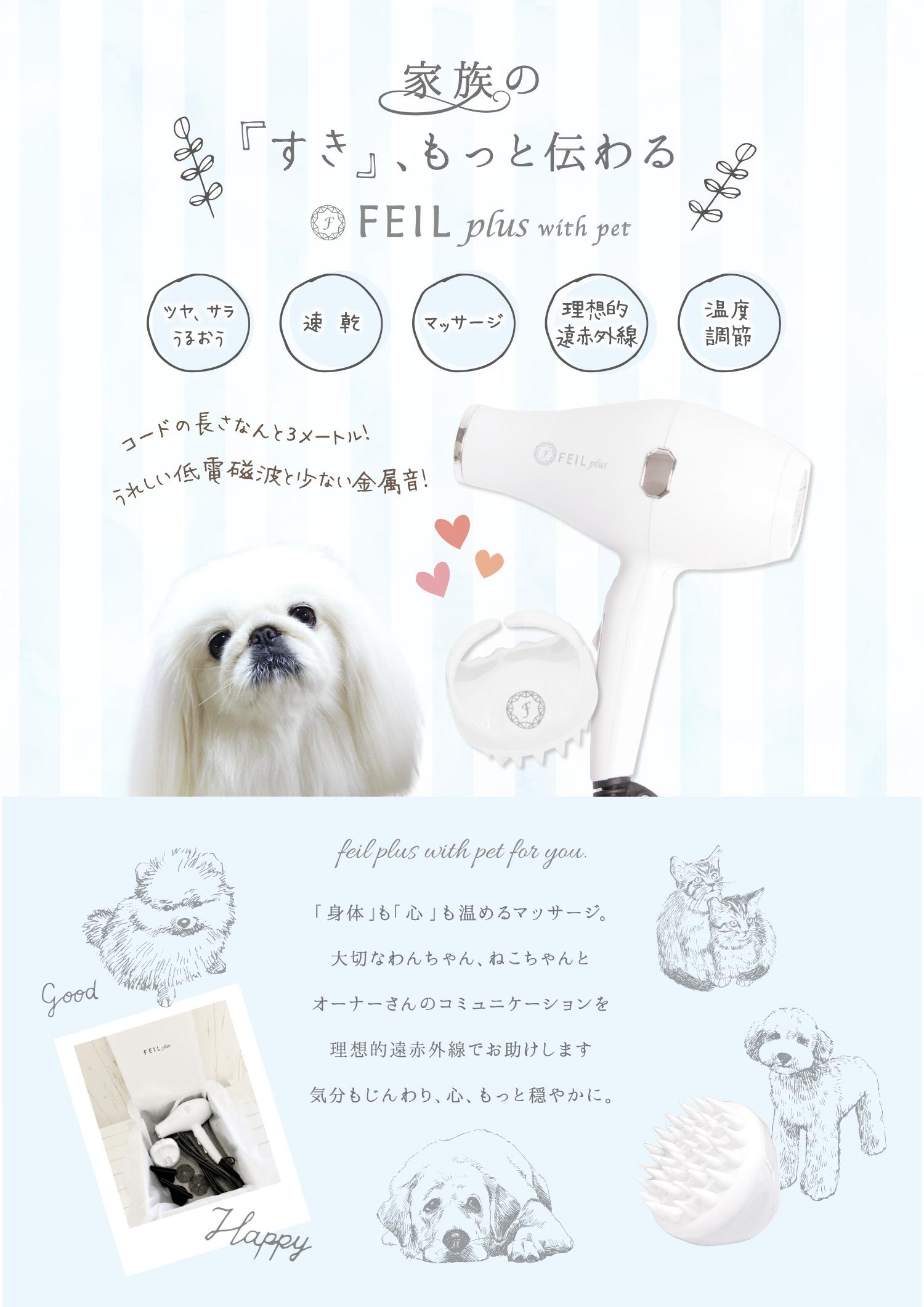 家族の「すき」、もっと伝わる FEIL plus with pet