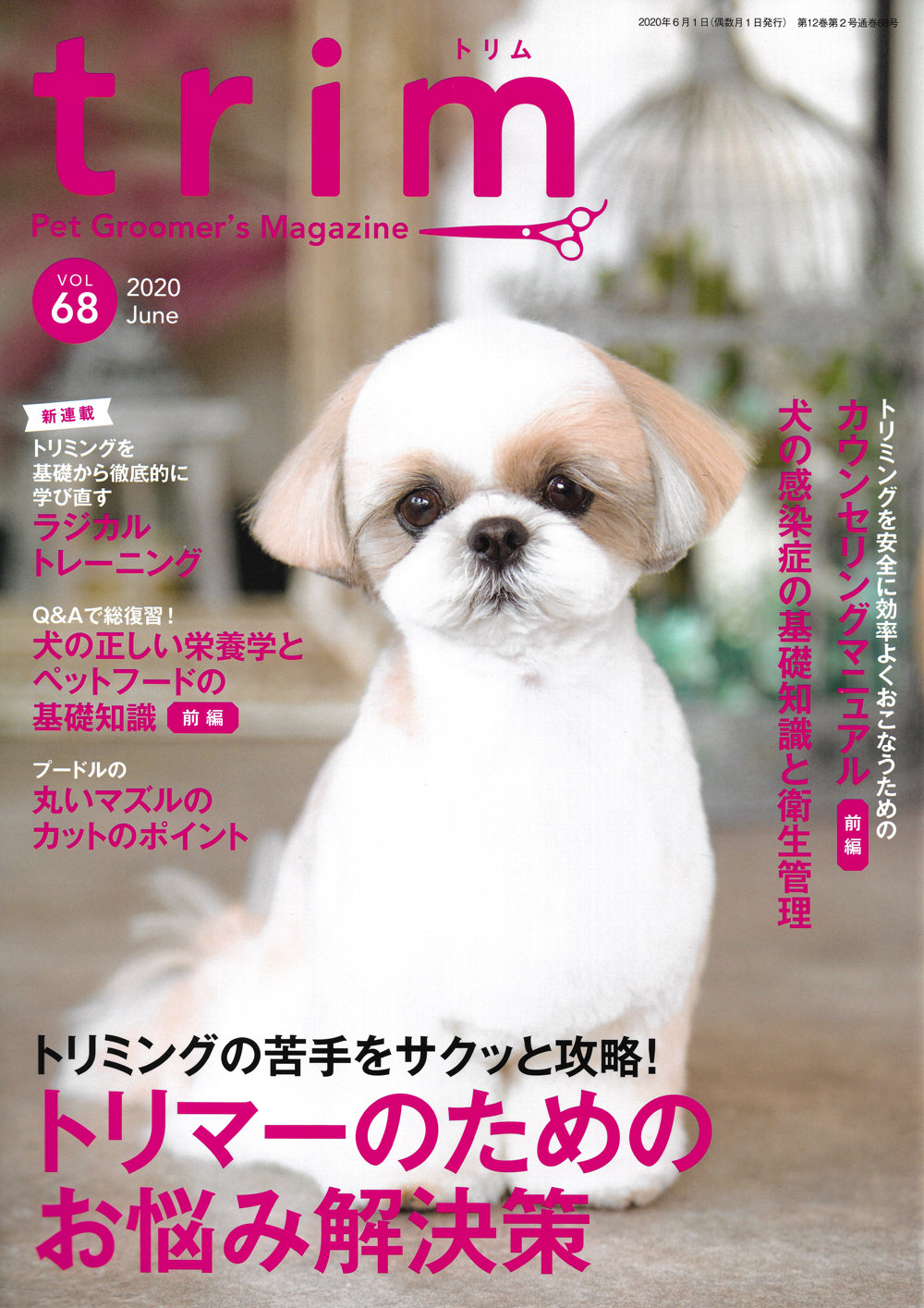 trim Pet Groomer's Magazine VOL68